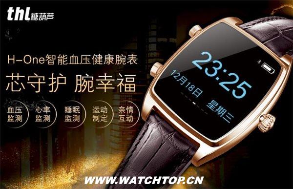 健康也可以智能化,解读即将上市的H-One健康腕表