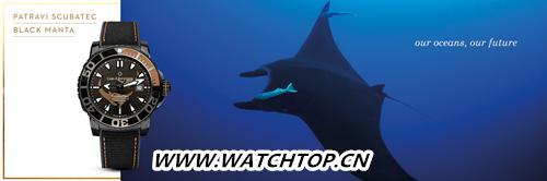 致力守护海洋生态 宝齐莱推出全新柏拉维深潜腕表黑魔鬼鱼特别款